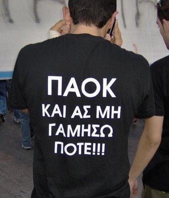 paok_nofcuk.jpg